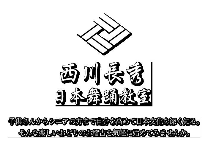 西川長秀日本舞踊教室